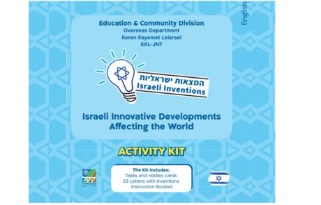 Israeli Inventions Activity Kit
