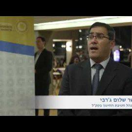 USA Hebrew Teachers conference KKL-JNF — 17-18/11/2019